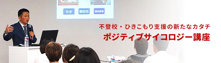 不登校・ひきこもり支援の新たなカタチ/ポジティブサイコロジー講座