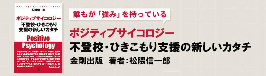 ポジティブサイコロジー 不登校・ひきこもり支援の新しいカタチ出版