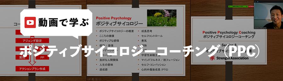 ポジティブサイコロジーコーチング(PPC)動画学習